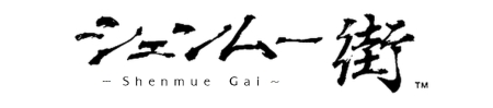shenmue_gai